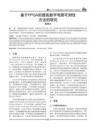 基于FPGA的提高数字电路可测性 方法的研究 - 中国科学院深圳先进 ...