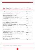 GI Explore Vol.9 No.4 - Page 3
