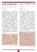 GI Explore Vol.9 No.4 - Page 5