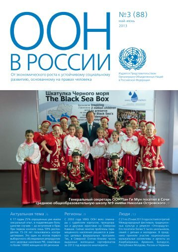 май-июнь 2013.pdf - UN Russia