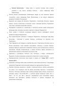 """ZaÃ…Â'Ã""""Â…cznik nr 3 do Umowy zawartej w dniu - Page 2"""
