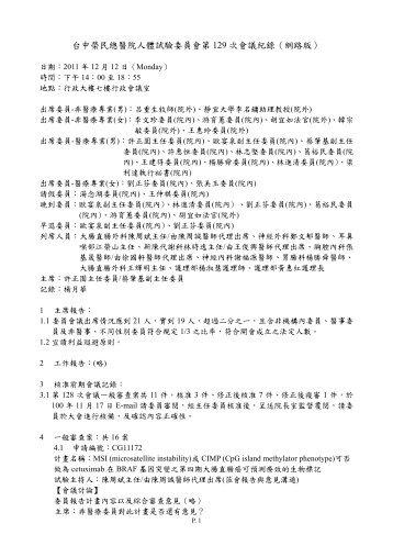 台中榮民總醫院人體試驗委員會第129 次會議紀錄(網路版)