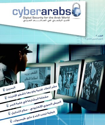 Digital Security for the Arab World