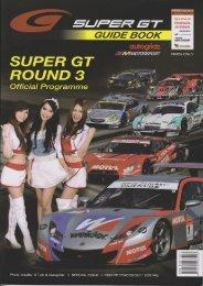 Super GT Guide Book Rd.3 - M7
