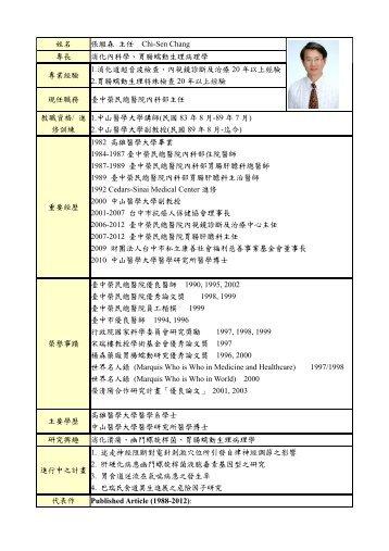張繼森主任 - 台中榮民總醫院