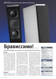 2007 System Audio SA Ranger