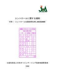 コントロールに関する規則(JSCD2008)_130112
