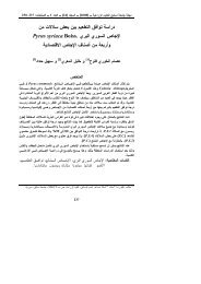 . Pyrus syriaca Boiss