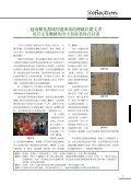 中文版 - Page 7