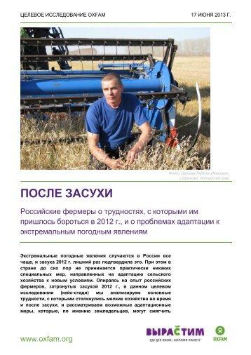 После засухи. Опыт российских фермеров в ... - Oxfam Blogs