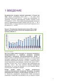 После засухи. Опыт российских фермеров в ... - Oxfam Blogs - Page 3