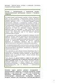 После засухи. Опыт российских фермеров в ... - Oxfam Blogs - Page 5