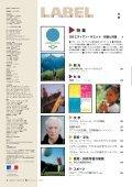 特 集 - Ambassade de France au Japon - Page 3