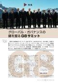 特 集 - Ambassade de France au Japon - Page 4