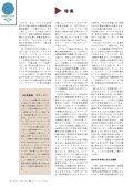 特 集 - Ambassade de France au Japon - Page 5