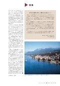 特 集 - Ambassade de France au Japon - Page 6