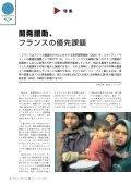 特 集 - Ambassade de France au Japon - Page 7