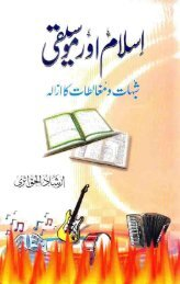 KitaboSunnat.com--Islam aur Moseeqi