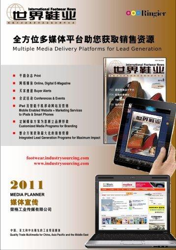 全方位多媒体平台助您获取销售资源 - Industrysourcing.com