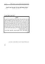 نمذجة ومحاكاة نظام توليد قدرة كهربائية متعدد المصادر - جامعة دمشق