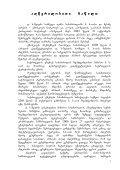 saqme #a-299-S-4-2010 1 marti, 2010 weli 2010 1 marti, 2010 weli ... - Page 2