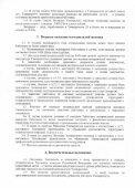Положение о порядке и условиях оказания материальной помощи - Page 2