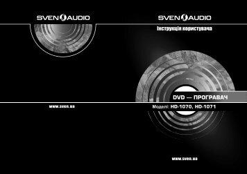 DVD — ПРОГРАВАЧ - Sven
