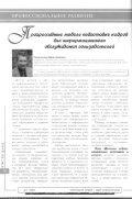 полнотекстовый ресурс - Page 2