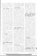 полнотекстовый ресурс - Page 5