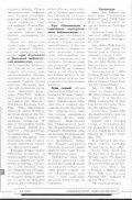 полнотекстовый ресурс - Page 6