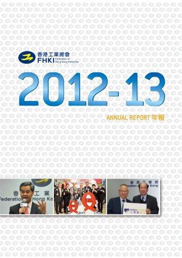 香港工業總會年報2012-13