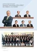 香港工業總會年報2012-13 - Page 4
