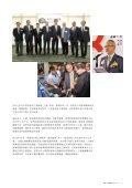 香港工業總會年報2012-13 - Page 7