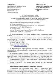 ЗАВЕРЕНО УТВЕРЖДЕНО Департамент по ... - БПС-Сбербанк