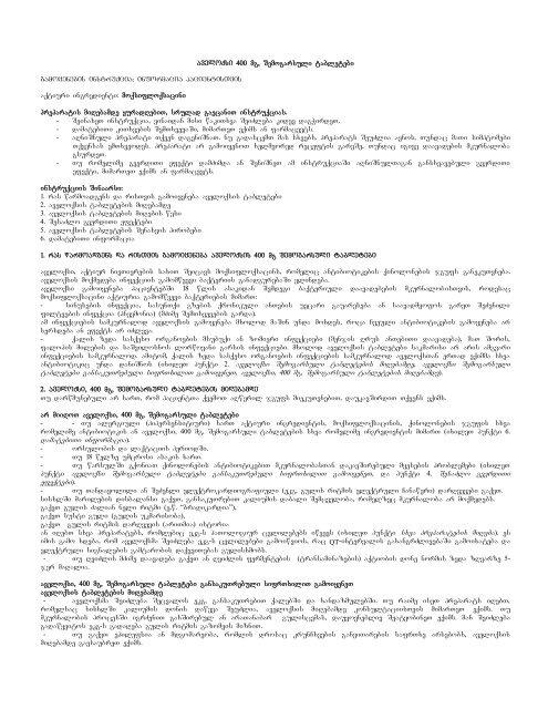 aveloqsi 400 mg, Semogarsuli tabletebi gamoyenebis instruqcia ...
