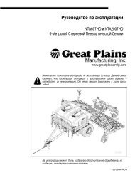Инструкция по эксплуатации - Great Plains Manufacturing