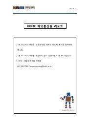 KOFIC 해외통신원 리포트 - KOBIZ