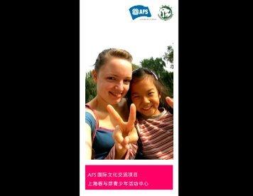 AFS 国际文化交流项目上海根与芽青少年活动中心