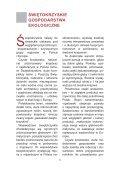 Świętokrzyskie Gospodarstwa Ekologiczne B 155a do ... - KSOW - Page 5