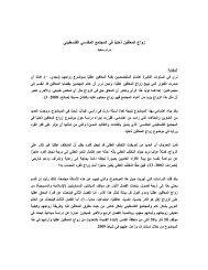 زواج المعاقين عقلياً في المجتمع الفلسطيني