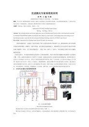 先进氮化专家系统的应用 - Stange Elektronik GmbH