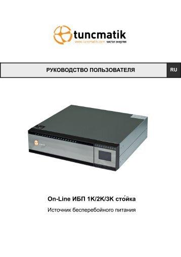 Newtech Pro Tower / Rack 1-3кВА Руководство ... - Tuncmatik