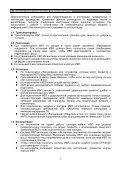 Newtech Pro Tower / Rack 1-3кВА Руководство ... - Tuncmatik - Page 3