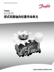 BD系列静液传动单元技术文献 - Sauer-Danfoss
