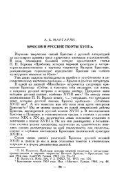 БРЮСОВ И РУССКИЕ ПОЭТЫ XVIII в. - ИРЛИ РАН