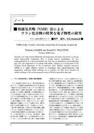 ー核磁気共鳴 (NMR) 法による ウラン化合物の特異な電子物性の研究