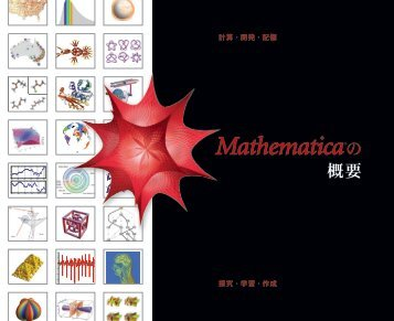 Mathematica - Wolfram Media Center - Wolfram Research