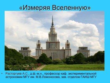 «Измеряя Вселенную» - Lnfm1.sai.msu.ru