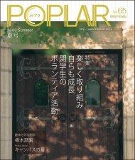 2009年夏号 [ 6.26MB ] - 関西学院大学