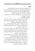 سفر حجى - Page 2